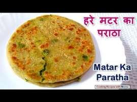 Matar Ka Paratha