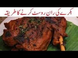 Mutton Raan Roast