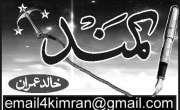 Istehkam E Pakistan Ka Madni Formula