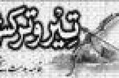 Teer O Tarkish 19-03-19