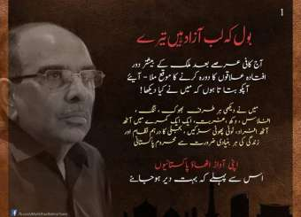 Malik Riaz Urges Nation To Stand Up Against Corrupt Leaders, Feudal And Landlords