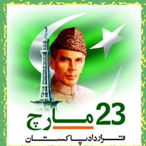 23 March 1940 Aik Tareekh Saaz Din