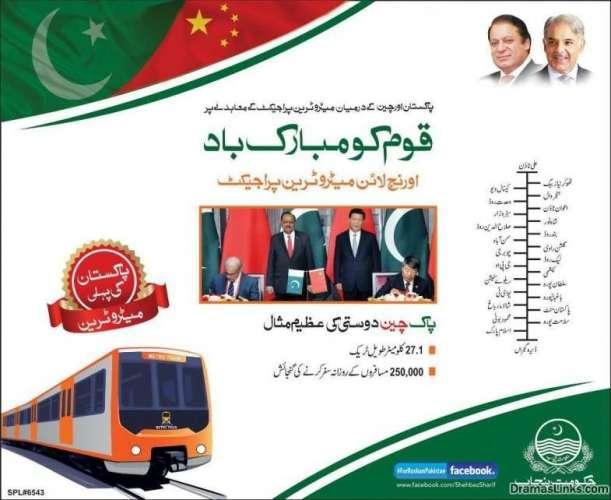 Lahore Orange Metro Train Project