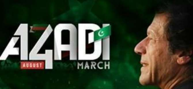 Imran Ka Azadi March Ya Quick March