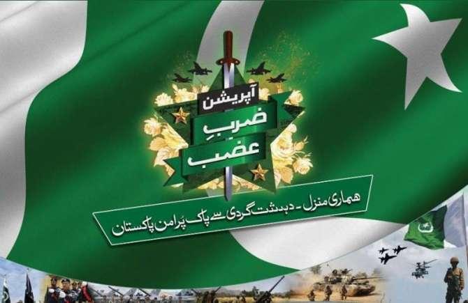 Operation Zarb e Azb Dost Mulk Ka Shikwa Bhi Dorr