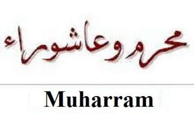 Muharram Ul Haram Bahami Rawadari Or Akhuwat O Muhabbat Ka Mahina