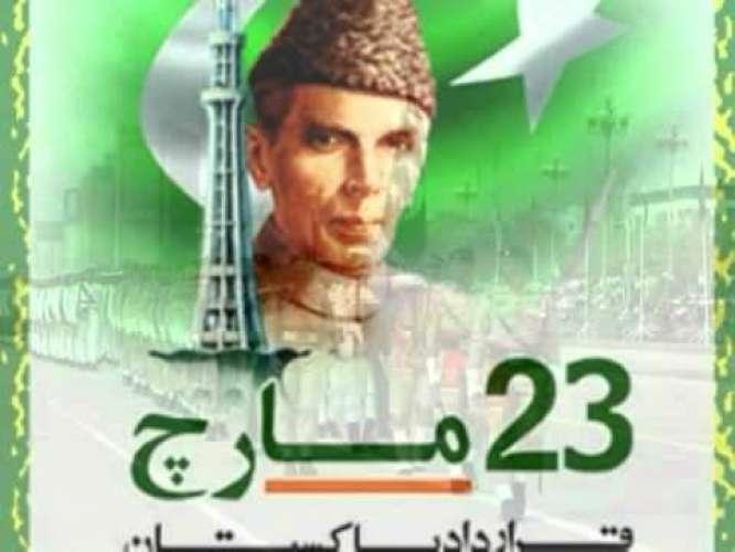 qarardad e pakistan se mojooda Pakistan tak
