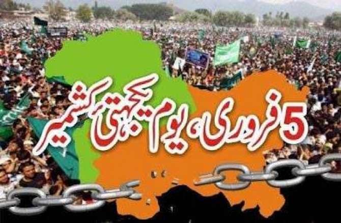 Kashmir K Sath Yak Jehti ka Izhaar