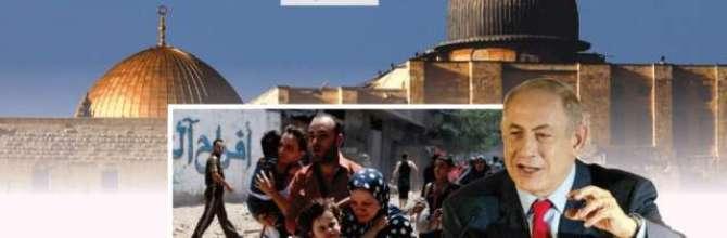 israel Haram al sharif ke kareeb Trump Station Banaye Ga