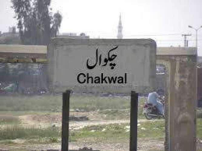 Khan Sarfraz Khan university chakwal