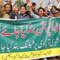 پشاور، خیبر سٹوڈنٹس یونین (خیبر ایجنسی) کے طلبا اپنے مطالبات کے حق میں ..