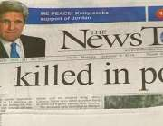بنگلہ دیش کے ایک مقامی اخبار کا عکس جس میں گزشتہ دن ہلاکتوں کی خبر نمایاں ..