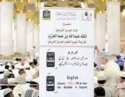 مدینہ منورہ، مسجد نبوی صلی اللہ علیہ وسلم میں خطبہ جمعہ کا اُردو ترجمہ ..