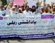 پشاور: آل ٹیکنیکل نان ٹیکنیکل گورنمنٹ ایمپلائز کوآرڈینشن کونسل کے ..