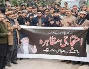 لاہور: پاکستان عوامی تحریک کے زیر اہتمام چارسدہ میں باچا خان یونیورسٹی ..