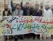 لاہور: انجمن طلباء اسلام لاہور کے زیر اہتمام مظاہرہ کیا جا رہا ہے۔