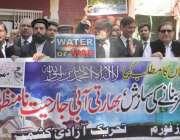 لاہور: پانی کے عالمی دن کے موقع پر لاہور ہائی کورٹ کے احاطہ میں بھارتی ..