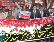 لاہور: الامہ لائرز فورم کے زیر اہتمام کشمیریوں پر بھارتی مظالم کے خلاف ..