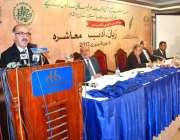 اسلام آباد: وزیر اعظم کے مشیر برائے قومی تاریخ و ادبی ورثہ عرفان صدیقی ..