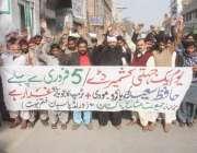 لاہور: جمعیت مشائخ پاکستان اور ورلڈ پاسبان ختم نبوت کے زیر اہتمام مظاہرہ ..
