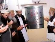 لاہور: جوہر ٹاؤن میں فیصل اسلامک سنٹر کے افتتاح کے بعد مرکزی جمعیت اہل ..