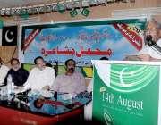 اٹک: معروف شاعراور مصنف مشتاق جشن آزادی کے سلسلہ میں منعقدہ تقریب میں ..