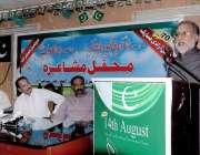 اٹک: معروف شاعر اعجاز خان سحر جشن آزادی کے سلسلہ میں منعقدہ تقریب میں ..