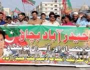 """حیدر آباد: تحریک انصاف کیطرف سے نسیم نگر چوک سے """"حیدر آباد بچاؤ ریلی"""" .."""