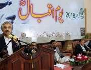 لاہور: صوبائی وزیر میاں اسلم اقبال شاعر مشرق ڈاکٹر علامہ محمد اقبال ..