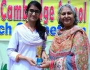 حیدر آباد: پرنسپل رائل کیمبرج سکول نگہت سرفراز تقریری مقابلہ کی فاتح ..