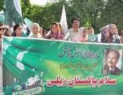راولپنڈی: ماہ آزادی کو خوش آمدید کہنے کے لیے آرٹس کونسل کے زیر اہتمام ..