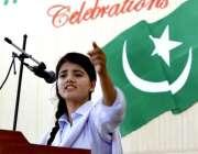 اسلام آباد: ماڈل کالج فار گرلز میں یوم آزادی کے حوالے سے منعقدہ تقریب ..