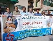 راولپنڈی: الخدمت راضی ہسپتال کے زیر اہتمام انسداد خسرہ مہم کے موقع ..