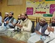 لاہور: پاکستان یونائیٹڈ کونسل کے زیر اہتمام تحفظ حرمین شریفین اور عالمی ..