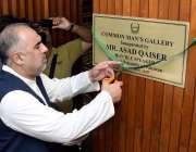 اسلام آباد: اسپیکرقومی اسمبلی اسد قیصر قومی اسمبلی میں عام آدمی کے ..