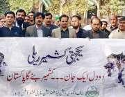 لاہور:ڈپٹی کمشنر لاہور دانش افضال ڈی سی آفس میں کشمیریوں سے اظہار یکجہتی ..