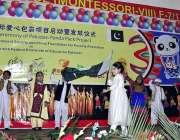 اسلام آباد: آئی ایم ایس سی ایف -7 / 1 میں فیڈرل ڈائریکٹر آف ایجوکیشن کے ..