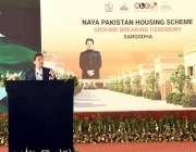 سرگودھا، وزیراعظم عمران خان نیا پاکستان ہاؤسنگ سکیم کے تحت کم بجٹ گھروں ..