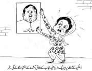 ڈینگی کے مسئلے پر ن لیگ وزیراعلی پنجاب کے تلاش گمشدگی کے اشتہار لگائے ..