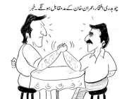 چوہدری افتخار عمران خان کے مدمقابل ہوں گے۔ خبر