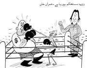 روپیہ مستحکم ہو رہا ہے۔ عمران خان