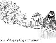 سعودی ولی عہد نے 2017 پاکستانی قیدیوں کو رہا کرنے کا حکم دے دیا۔ خبر