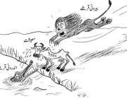 ملکی کی موجودہ صورتحال پر کارٹون