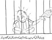 چوہدری شوگر ملز کیس، نیب نے نواز شریف کو سوالنامہ جیل میں بھجوا دیا۔ ..
