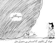 عوام کی تکلیف کا احساس ہے۔ عمران خان