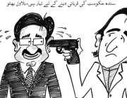 سندھ حکومت کی قربانی دینے کیلئے تیار ہیں۔ بلاول بھٹو