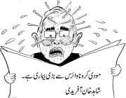 مودی کورونا وائرس سے بڑی بیماری ہے، شاہد خان آفریدی
