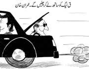 ق لیگ کو ساتھ لے کر چلیں گے۔ عمران خان
