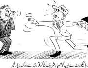 لاہور ہائیکورٹ نے نیب کو شہباز شریف کی گرفتاری سے روک دیا۔ خبر