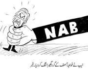 نیب نے خواجہ آصف کے گرد گھیرا تنگ کر دیا۔ خبر